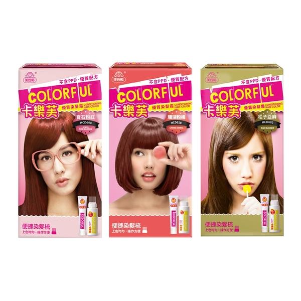 【卡樂芙】卡樂芙優質染髮霜 松子亞麻/珊瑚粉橘/寶石粉紅