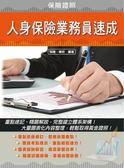 【2019全新版】人身保險業務員速成(二版)(圖形表格歸納+重點速記+精選試題)
