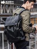旅行包美洲野牛後背包男韓版休閒背包大容量旅行包學生書包時尚潮流背包 【四月特賣】