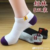 夏季薄款男襪子短襪子男短筒男士襪子純棉運動襪低筒船襪吸汗防臭 檸檬衣舍