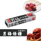 日本 諾貝爾 男梅條糖 甜園小舖