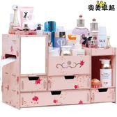 大號木製桌面化妝品收納盒化妝盒飾品盒抽屜式帶鏡子WY尾牙 限時鉅惠