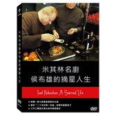 【停看聽音響唱片】【DVD】米其林名廚侯布雄的摘星人生