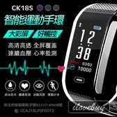 CK18S 全新彩色屏 智能藍牙手環 血壓心率監測 IP67防水 簡訊 LINE 睡眠監測