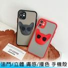 【妃航】iPhone 12 5.4/6.1/6.7吋 法鬥/立體 膚感/撞色 磨砂 防摔/防撞 硬殼/手機保護殼