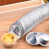 烘焙 100個蛋撻模具一次性 蛋撻液烘焙模具托蛋糕模具家用小蛋撻錫紙托 雲雨尚品