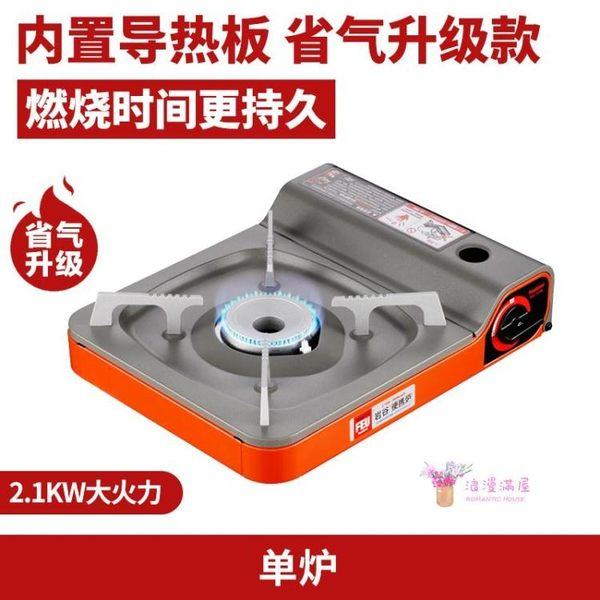 瓦斯爐 卡式爐便攜式爐子卡磁爐戶外爐具野炊家用火鍋爐燃氣T