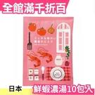【10包入】日本 鮮蝦濃湯 蝦子 海鮮 即時沖泡 沖泡 沖泡食品 宵夜 辦公室 團購 湯品【小福部屋】