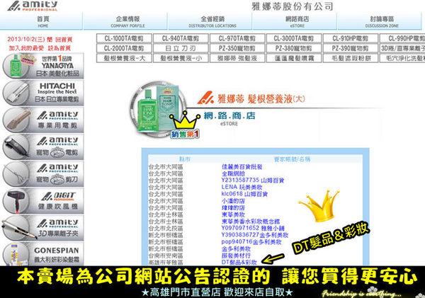 【台灣公司認證 安心網路賣場】日本 柳屋 雅娜蒂 YANAGIYA 髮根營養液 頭皮水 【0606001】
