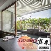 (谷關)露泉渡假溫泉館-雙人湯屋(淡季平日加贈30分鐘)
