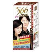566 美色 護髮染髮霜 補充盒 5號-自然深栗 40g