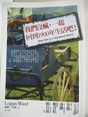 【書寶二手書T1/翻譯小說_HOR】我們沒瘋,一起回到1900年生活吧_汪芸, 羅根.沃德