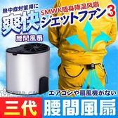 第三代 腰間空調 腰間風扇 涼風扇 水冷扇 USB迷你風扇 移動風扇 電風扇 爬山 機車 露營 【A63】