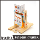 科技小製作之行走機器人 (075) /實驗室/學生模組/電子材料/電子工程