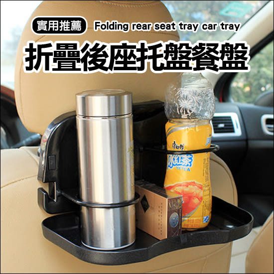 ✭米菈生活館✭【Q52-1】車用折疊後座托盤餐盤 置物架 車載 水杯 架飲料 汽車餐台 杯托 後椅