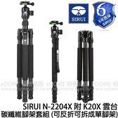 SIRUI 思銳 N-2204X 附 K20X 雲台+腳架套 碳纖維腳架 (24期0利率 免運 立福公司貨) 可反折 可轉換單腳架