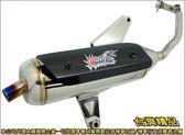 A4751091410   台灣機車精品 全白鐵五彩卡夢迴壓排氣管 BWS單入(現貨+預購)   回壓 半直通 直通