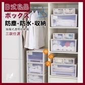 【日式良品】抽屜式防水防塵透明收納箱 (小*3)