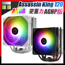 [ PCPARTY ] Thermalright 利民 Assassin King 120 刺靈王 ARGB 逆重力AGHP導管 CPU塔散 全黑 全白