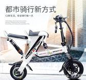 折疊電動車鋰電自行車小型迷你成人代駕電瓶車代步摩托車  nm3312 【Pink中大尺碼】