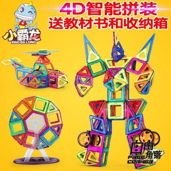 小霸龍磁力片積木兒童玩具  自由角落