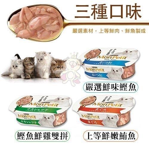 *KING WANG*【12盒入】 貓倍麗 成貓珍饌餐盒《鮮嫩鮪魚/鰹魚鮮雞雙拼/鮮味鰹魚》57g