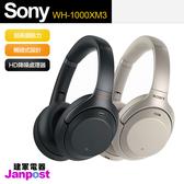 Sony WH-1000XM3 無線藍牙 降噪 耳罩式耳機 自動調整音效 觸控面板 附攜行包 保固一年