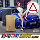 【安伯特】勁電金鑽版柴/汽油車緊急啟動電源(加贈-警示架+充電轉接線+USB家用110V充電頭+收納盒)