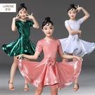 女童拉丁舞裙兒童練功服專業比賽演出服裝女孩少兒舞蹈規定服夏款 亞斯藍生活館