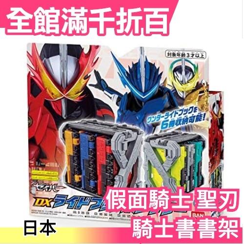 日空版 假面騎士 聖刃 DX 騎士書書架【小福部屋】