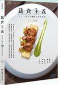 蔬食主義:名店主廚的100道蔬食盛宴【城邦讀書花園】