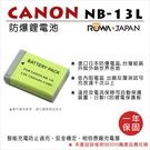 ROWA 樂華 FOR CANON NB-13L NB13L 電池 外銷日本 原廠充電器可用 全新 保固一年 G5X /G7X /G9X  /G7X MARKII