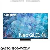 《X折》三星【QA75QN900AWXZW】75吋QLED8K電視[王品牛排餐券23張](送壁掛安裝)回函贈