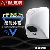 新款全自動感應烘手機洗手間烘干機廁所烘手器衛生間哄手機吹凈 220V NMS 創意空間