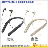 送原廠攜行袋 SONY WI-1000X 頸掛式耳機 台灣索尼公司貨 藍芽 無線 智慧降噪