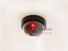 半球形仿真監視器 帶閃爍警示燈 假監視 假攝影 防盜錄影機 偽裝監控器【UA020】《約翰家庭百貨