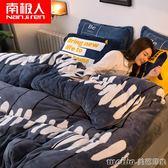 1.5*2南極人秋冬法蘭絨被套單件加厚珊瑚絨被罩學生宿舍單雙人1.5m床 igo 美芭