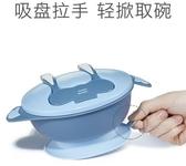 紓困振興 吸盤碗輔食碗兒童餐具防摔防湯便攜吸盤碗 新年禮物