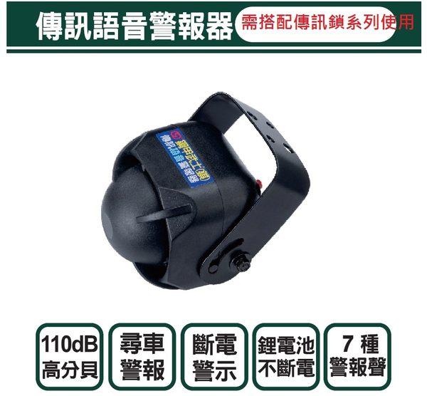 鋼甲武士 傳訊語音警報器 不斷電人聲喇叭 (需搭配鋼甲武士傳訊鎖使用 )