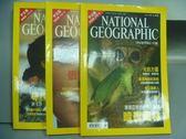 【書寶二手書T9/雜誌期刊_PPH】國家地理雜誌_2001/10~12月間_共3本合售_暗夜雨林等