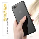 蘋果7手機殼iPhone8plus超薄軟殼7p硅膠新款七磨砂男簡約套全包殼 時尚潮流