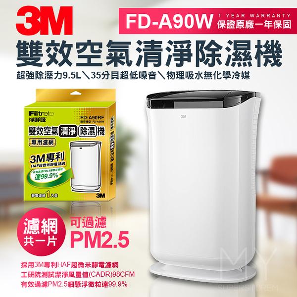 【全新未開封 原廠保固1年】3M 雙效空氣清淨除濕機 FD-A90W (除濕機 空淨機 濾網 除溼機 PM2.5)