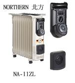 NORTHERN 北方葉片式恆溫電暖爐 NA-11ZL  3~11坪 【中部家電生活美學館】