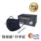 丹寧藍口罩 怡賓醫用口罩 台灣製造 雙鋼...