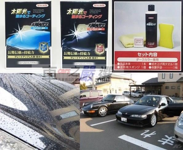 車之嚴選 cars_go 汽車用品【1259】日本進口 WILLSON 太陽光護膜劑 撥水/耐久/光澤 300ml -兩色選擇