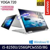 【Lenovo】 YOGA 720 81C3005MTW 13.3吋i5-8250U四核256G SSD效能翻轉觸控平板筆電