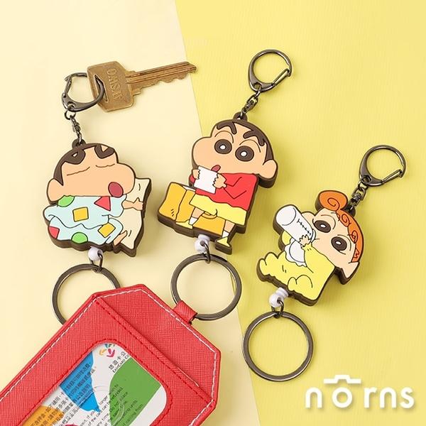 蠟筆小新伸縮易拉扣- Norns 正版授權 Crayon Shinchan 伸縮證件夾 鑰匙圈 吊飾