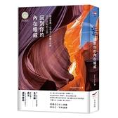 回到你的內在權威(與全球第一位中文人類圖分析師踏上去制約之旅)