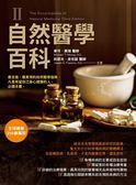 自然醫學百科(第二冊)