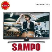 (2018新) SAMPO 聲寶 轟天雷 EM-50XT31A 50吋 4K UHD LED 液晶電視 公貨 三年保固